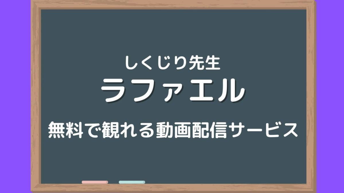 ラファエルしくじり先生の配信動画を無料フル視聴できるのはABEMAのみ!