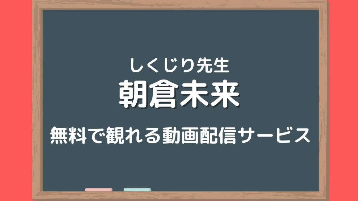 朝倉未来しくじり先生の配信動画を無料フル視聴できるのはABEMAのみ!