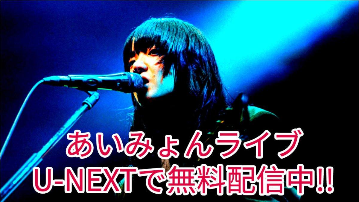 あいみょん_U-NEXT