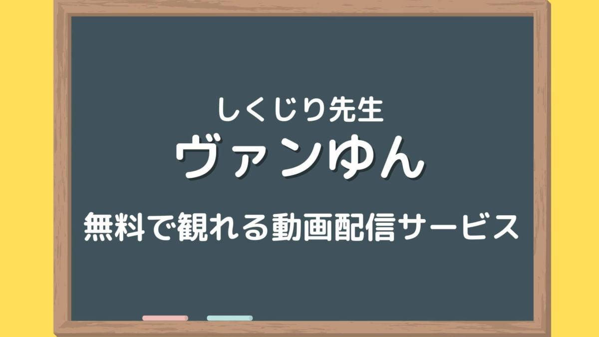 ヴァンゆんしくじり先生の配信動画を無料フル視聴できるのはABEMAのみ!
