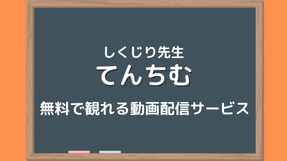 【てんちむ】しくじり先生の配信動画を無料フル視聴できるのはABEMAのみ!