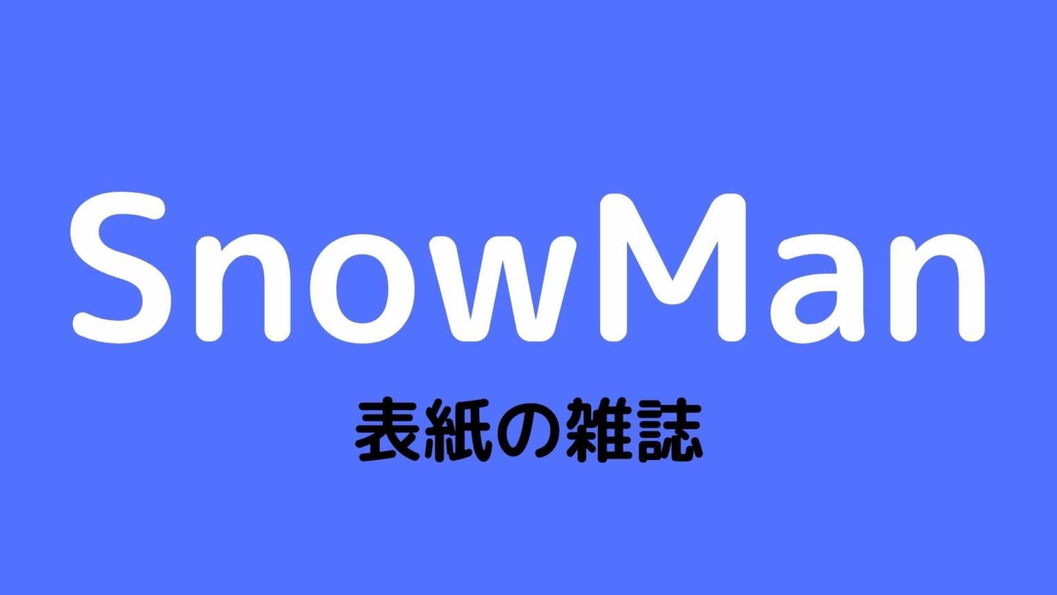 【2020年11月版】SnowManが表紙の雑誌まとめ