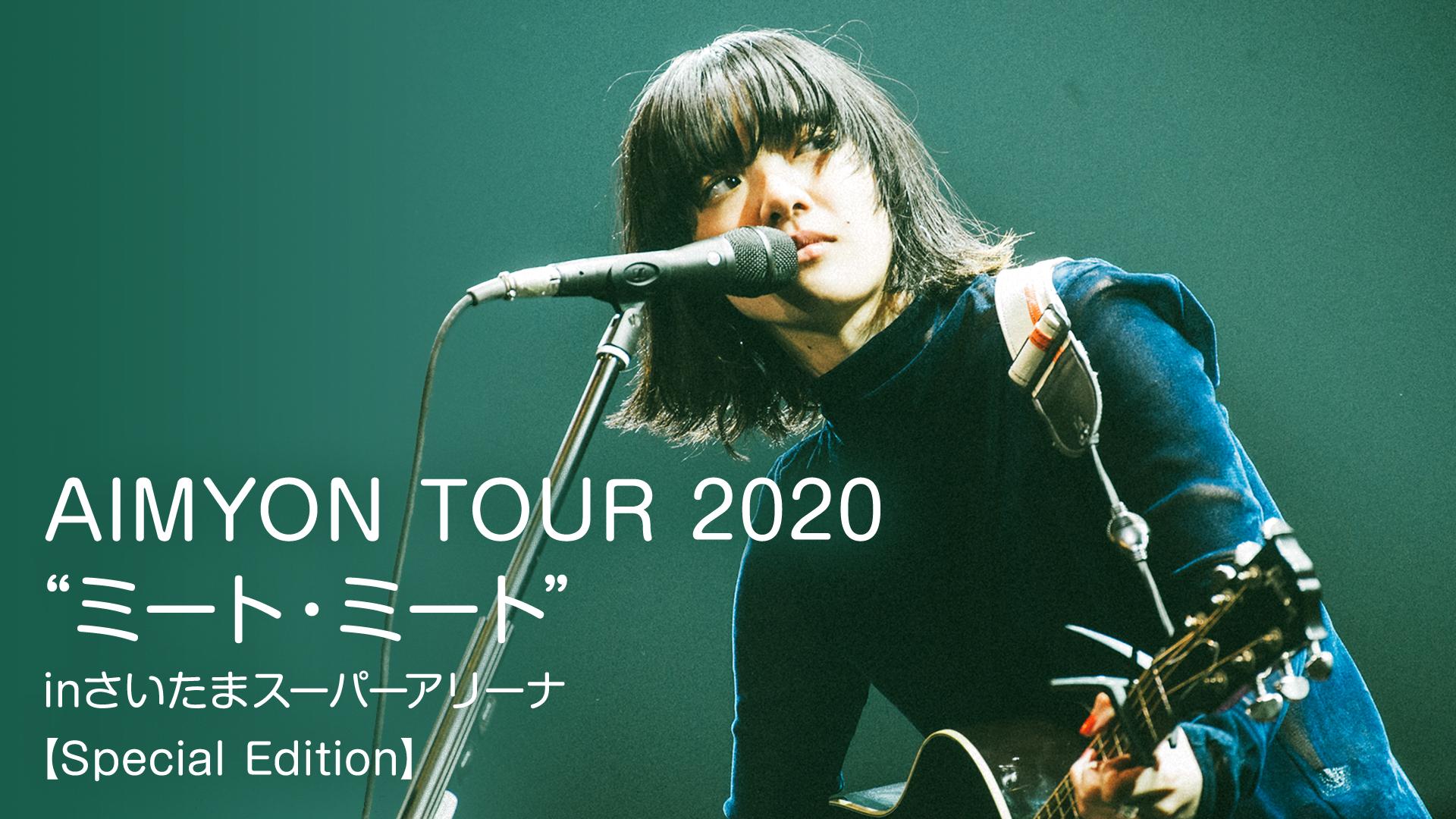 【無料配信】あいみょん2020年ライブ『ミート・ミート』を無料視聴する方法