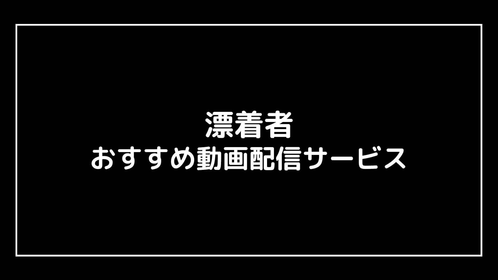 『漂着者』の見逃し配信を無料視聴できるおすすめ動画配信サイト【斎藤工・白石麻衣】