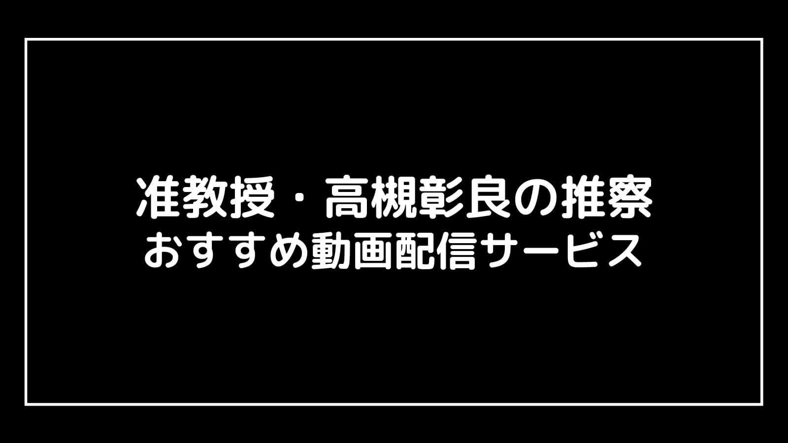 『准教授・高槻彰良の推察』の見逃し配信を無料視聴できるおすすめ動画配信サイト