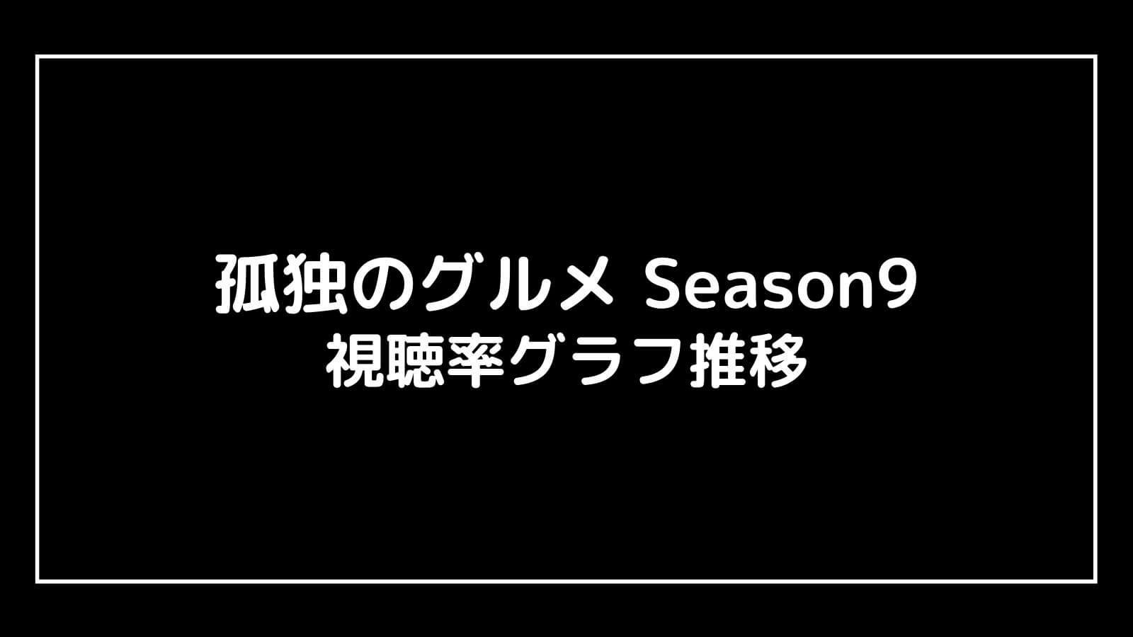 『孤独のグルメ Season9』現在の視聴率速報と最終回までのグラフ推移