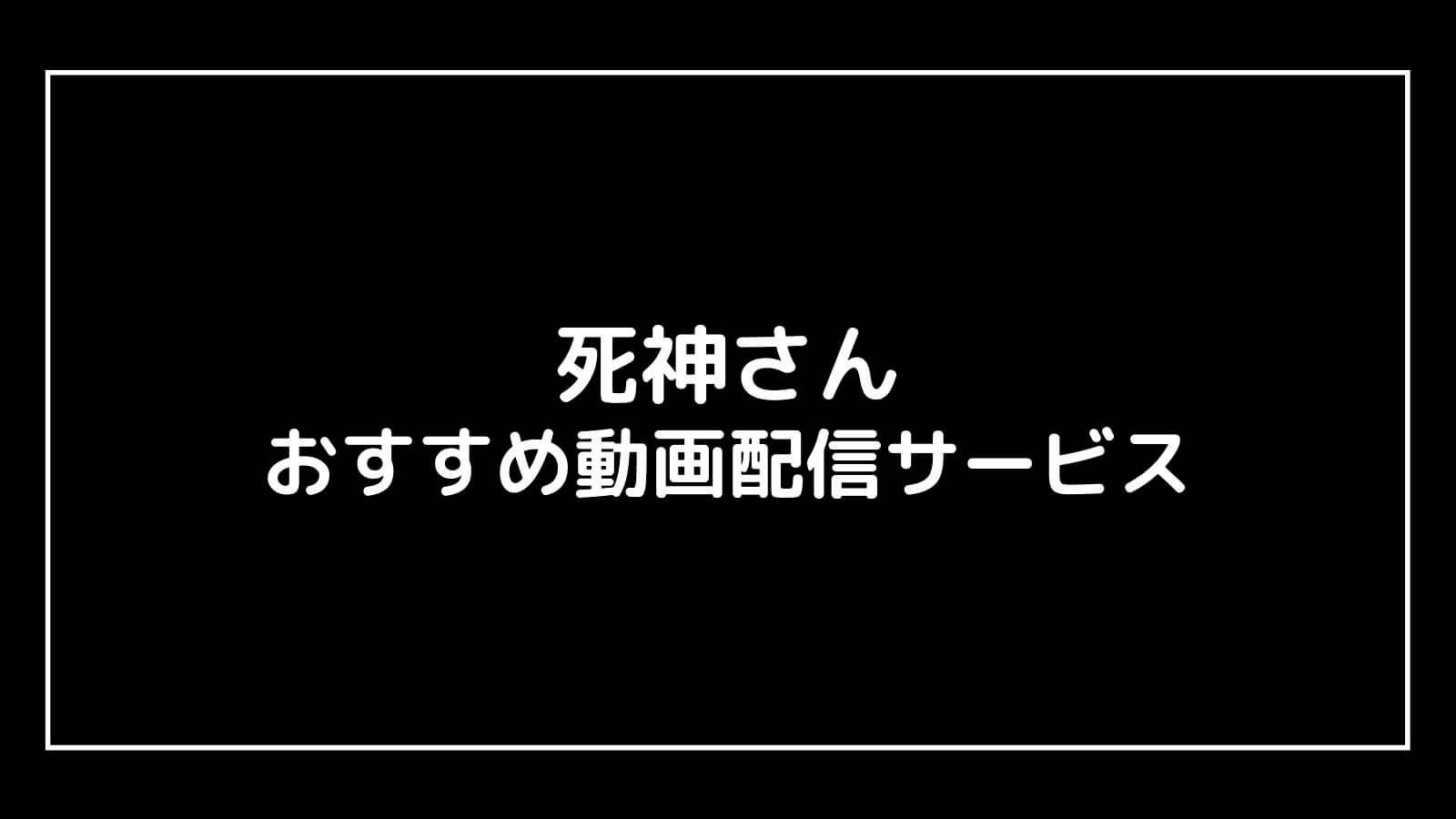 田中圭主演『死神さん』の見逃し配信を無料視聴できるおすすめ動画配信サイト