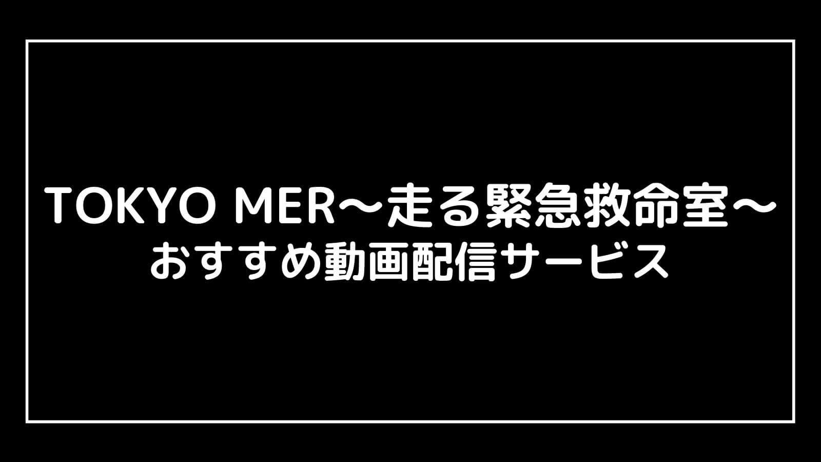 『TOKYO MER〜走る緊急救命室〜』見逃し配信を全話無料視聴できる動画配信サービス