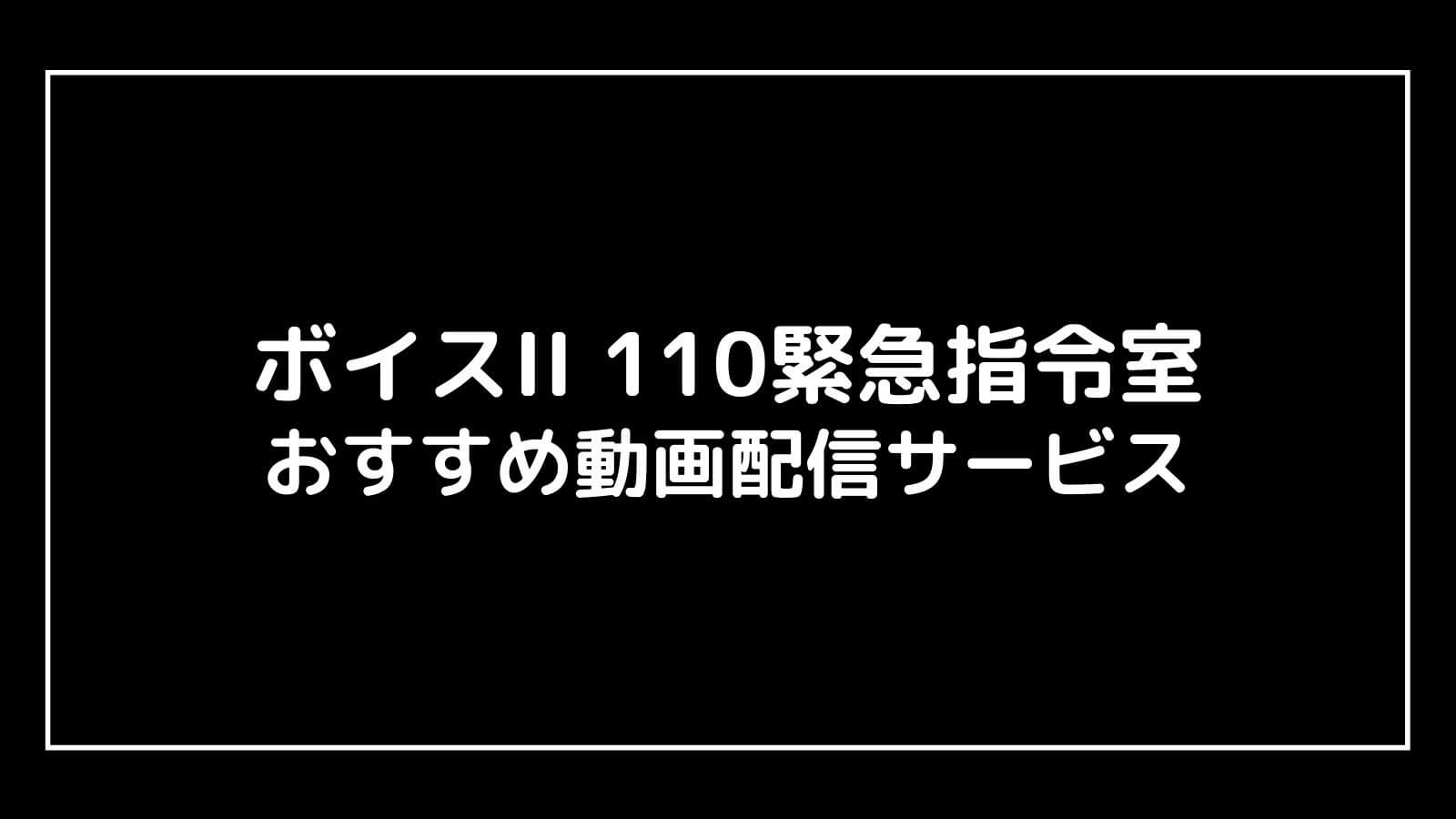 『ボイスII 110緊急指令室』の見逃し配信を無料視聴できるおすすめ動画配信サイト