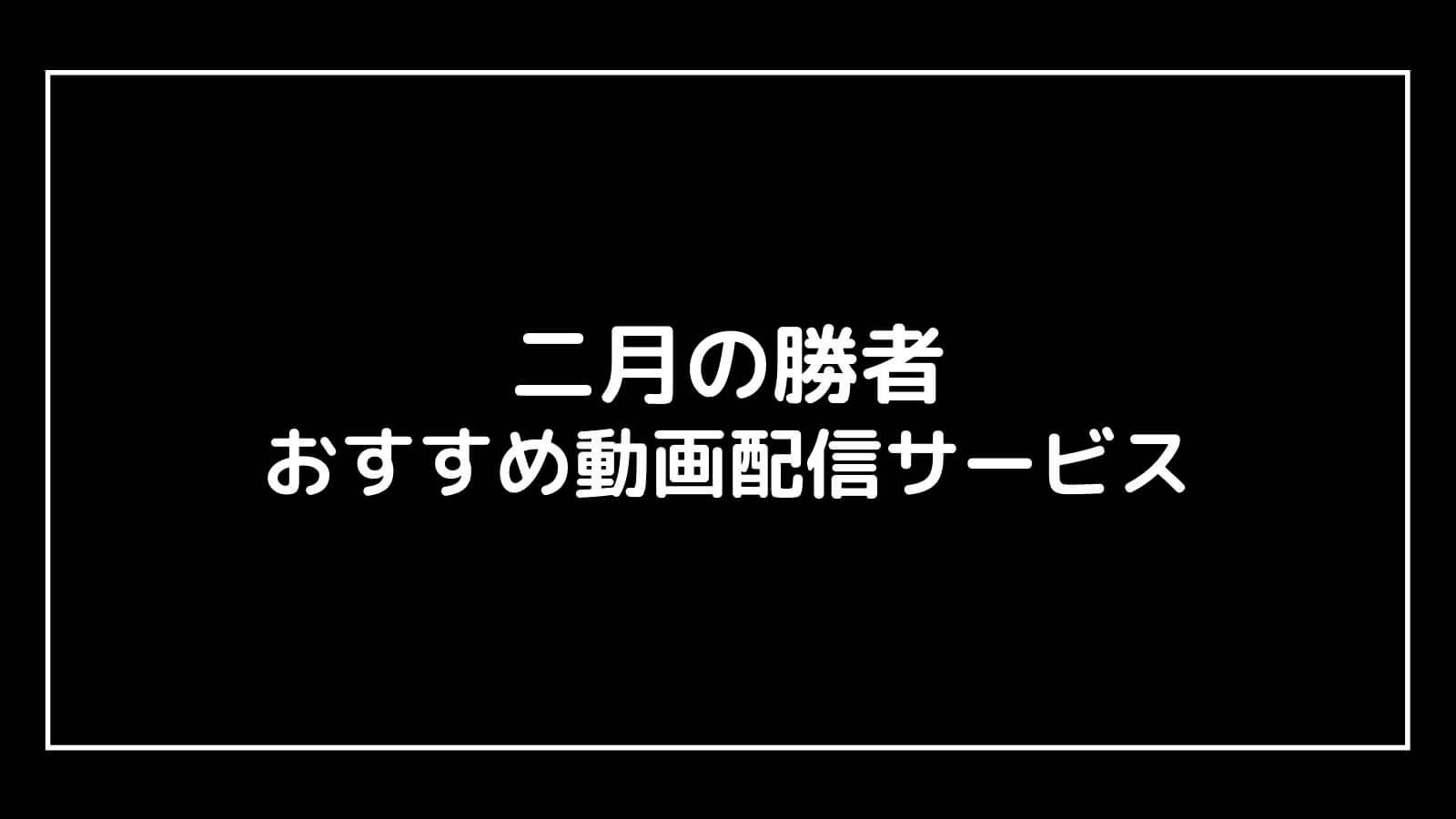 『二月の勝者』の見逃し配信を無料視聴できるおすすめ動画配信サイト