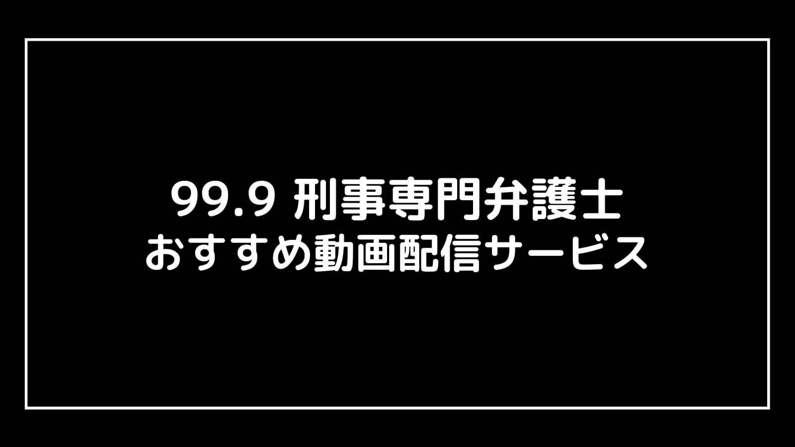 『99.9 刑事専門弁護士』見逃し配信を全話無料視聴できる動画配信サービス