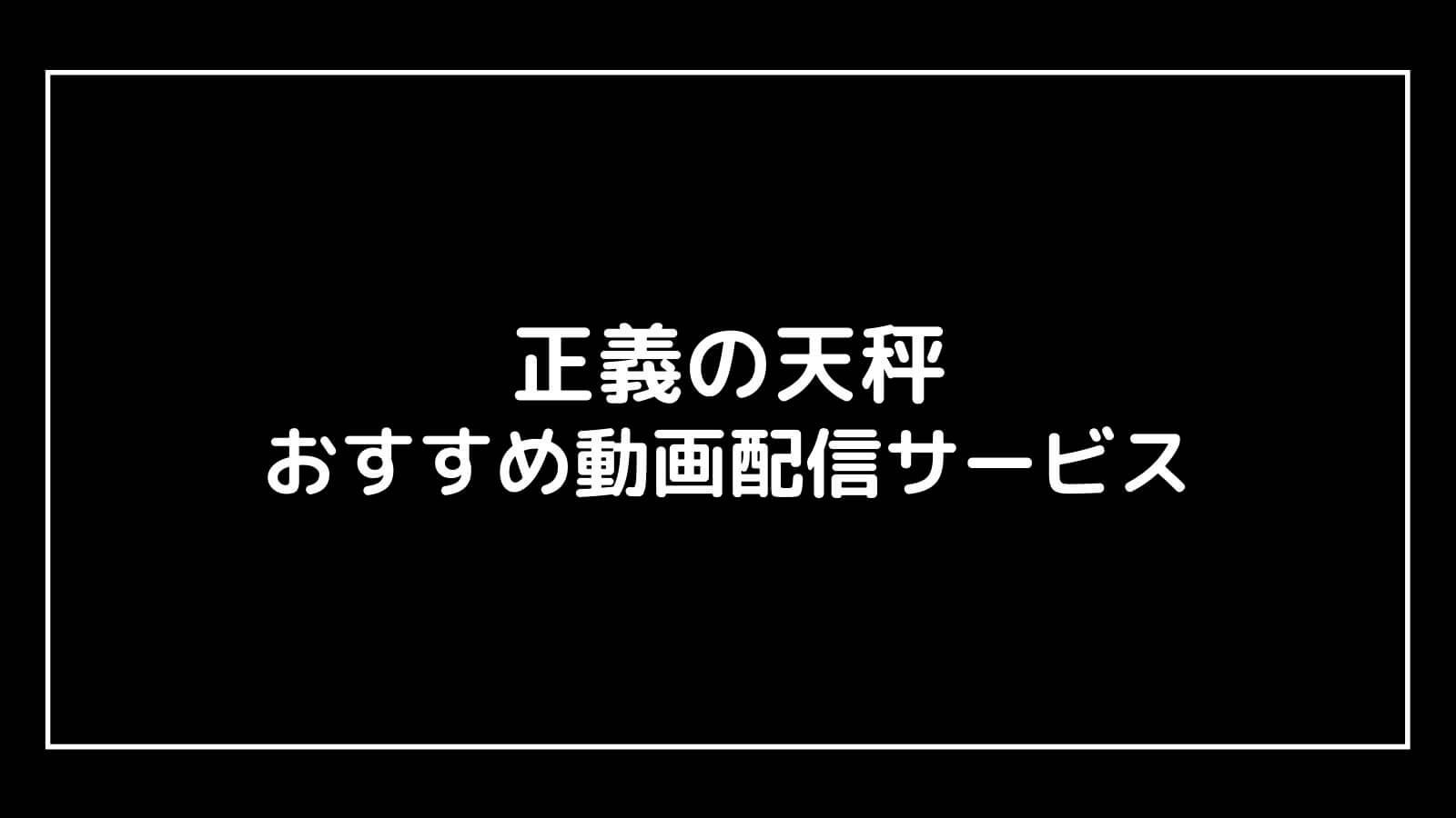 ドラマ『正義の天秤』の見逃し動画配信を無料視聴できるおすすめサブスクまとめ