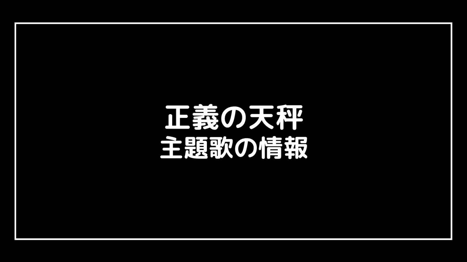 『正義の天秤』の主題歌はKAT-TUN?予想と現在わかっている情報まとめ