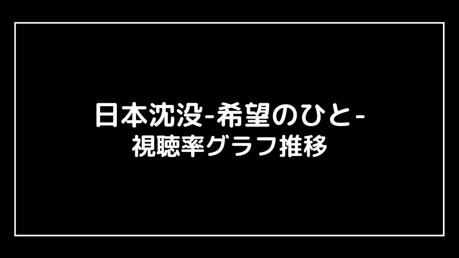 『日本沈没 希望のひと』現在の視聴率速報と最終回までのグラフ推移