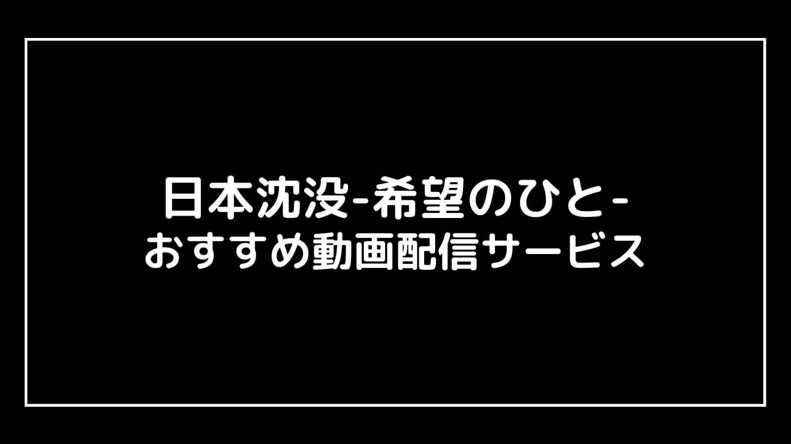 『日本沈没 希望のひと』見逃し無料配信を全話視聴できる動画サイト