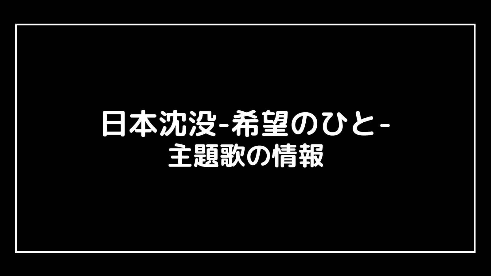 『日本沈没 希望のひと』の主題歌は?予想と現在わかっている情報まとめ