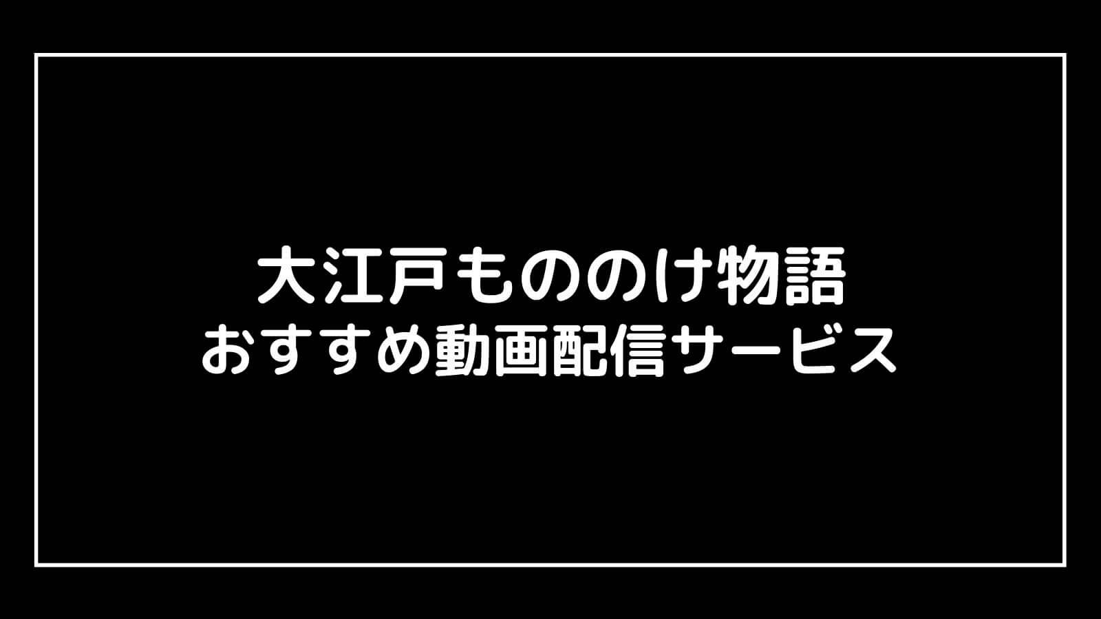 ドラマ『大江戸もののけ物語』の見逃し動画配信を無料視聴できるおすすめサブスクまとめ