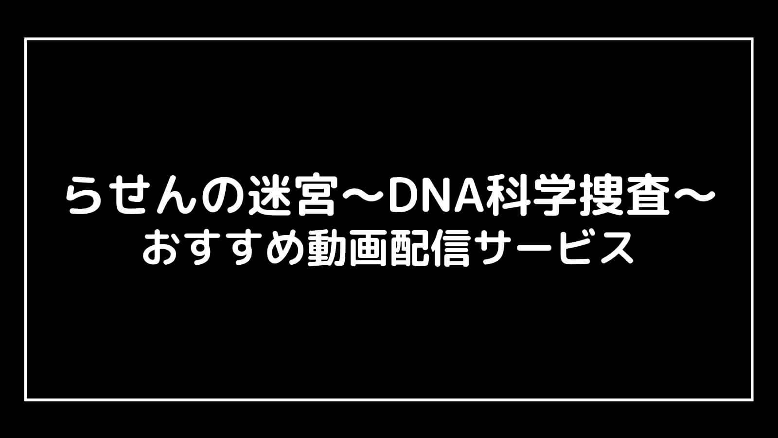 『らせんの迷宮〜DNA科学捜査〜』見逃し無料配信を全話視聴できる動画サイト
