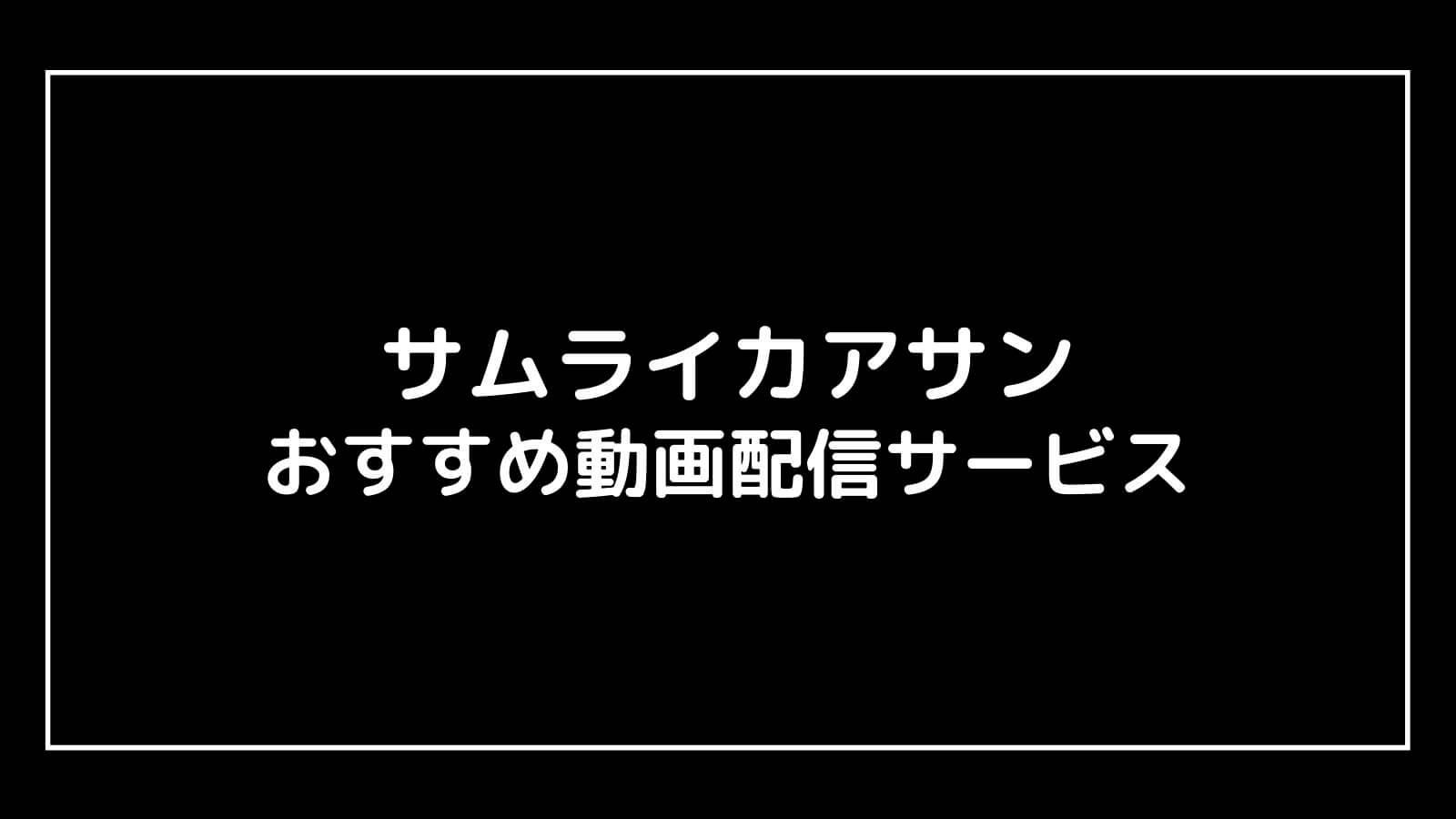 『サムライカアサン』の見逃し配信を無料視聴できるおすすめ動画配信サイト