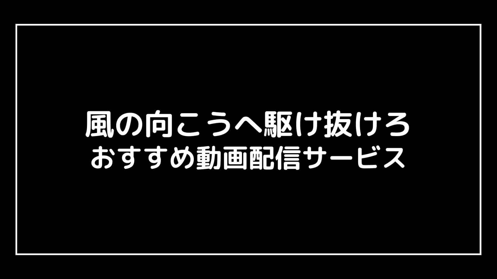 NHKドラマ『風の向こうへ駆け抜けろ』の見逃し動画配信を無料視聴できるおすすめサブスクまとめ