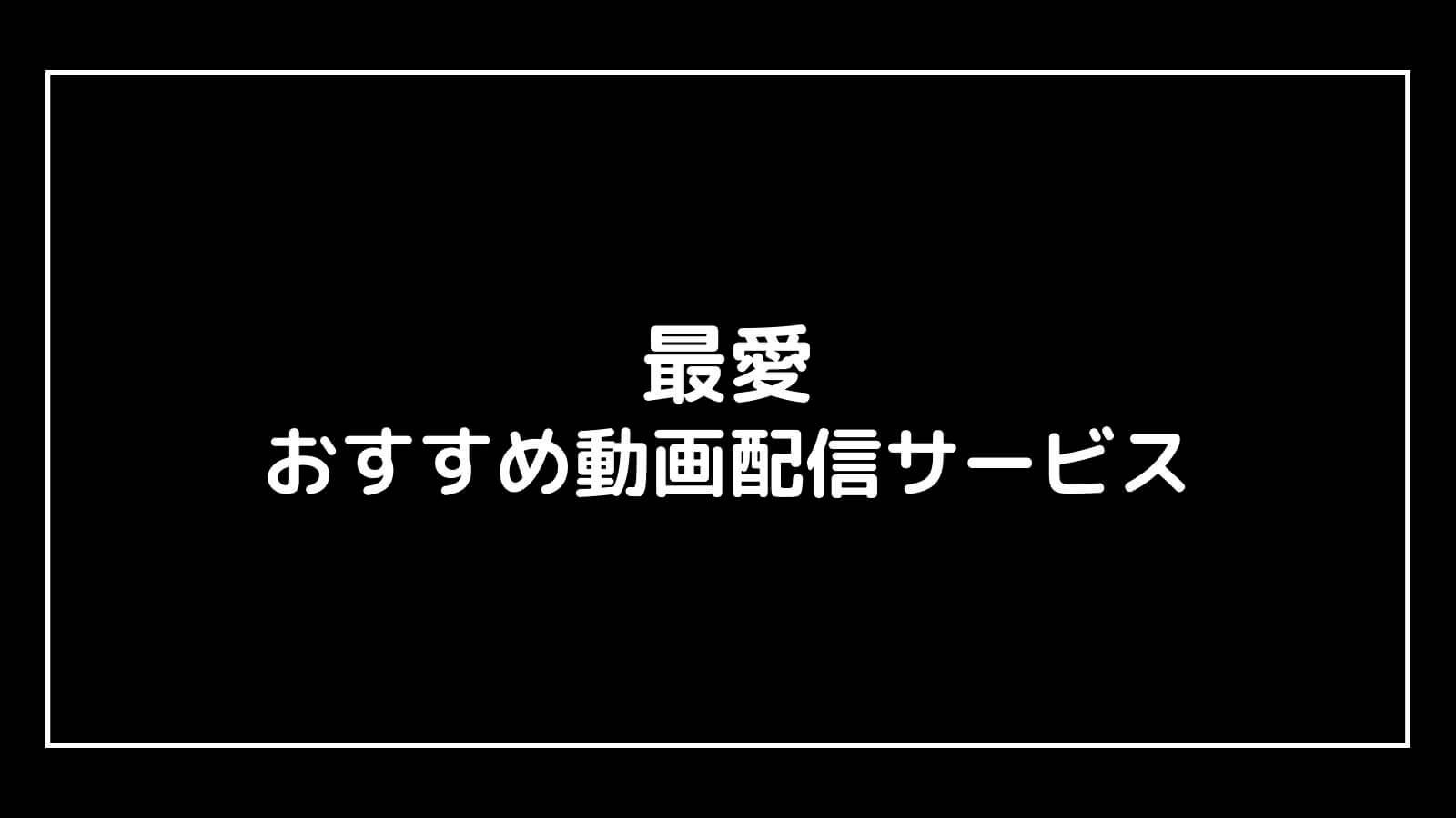 TBSドラマ『最愛』の見逃し動画配信を無料視聴できるおすすめサブスクまとめ