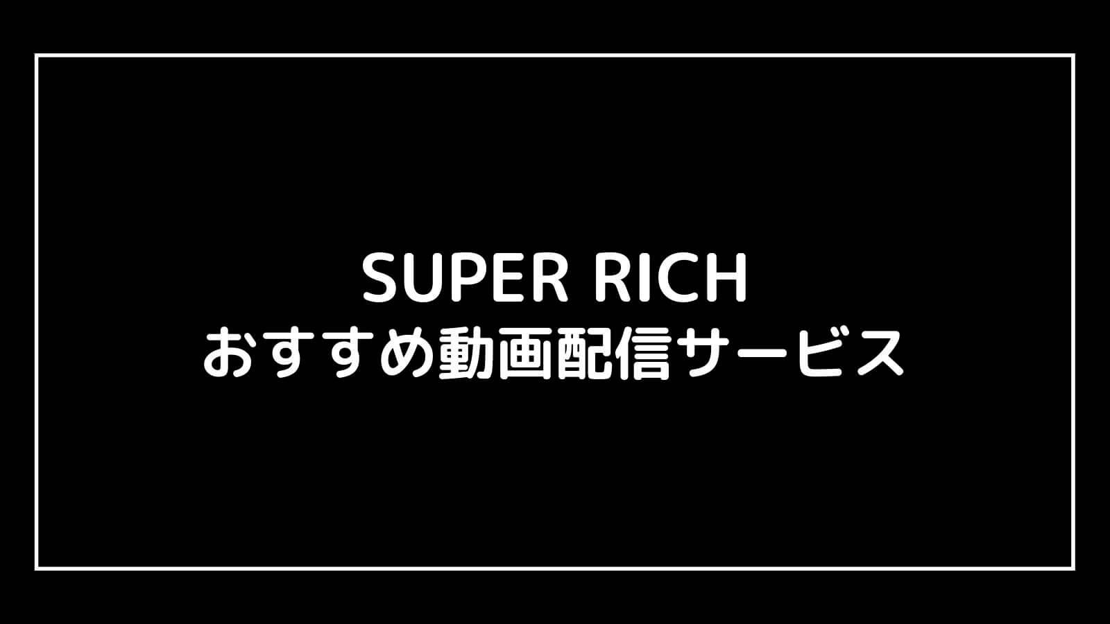 『SUPER RICH』の見逃し動画配信を無料視聴できるサブスクまとめ