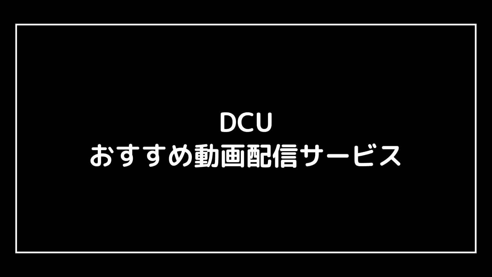 TBSドラマ『DCU』を無料視聴できる見逃し動画配信サブスクまとめ