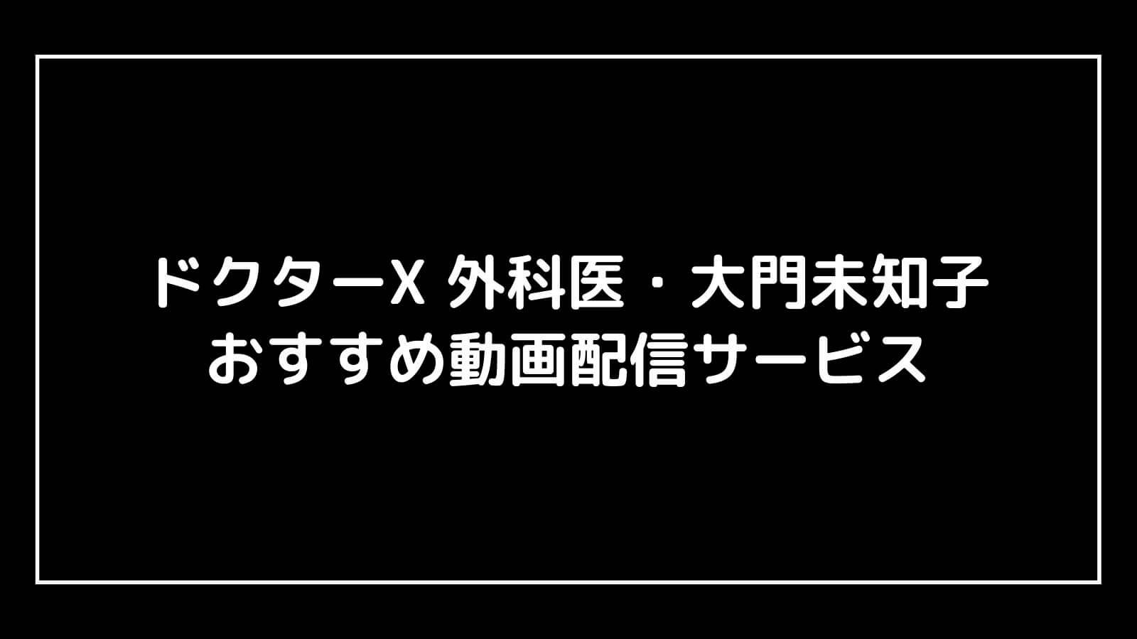 『ドクターX 外科医・大門未知子7』の見逃し動画配信を無料視聴できるサブスクまとめ