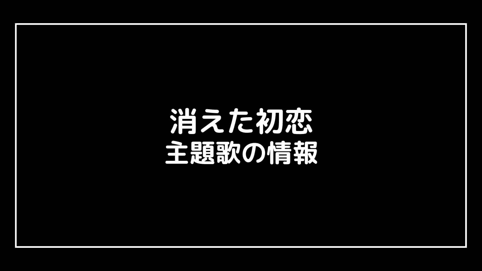 消えた初恋のW主題歌【Snow Man/なにわ男子】のCD発売日はいつ?