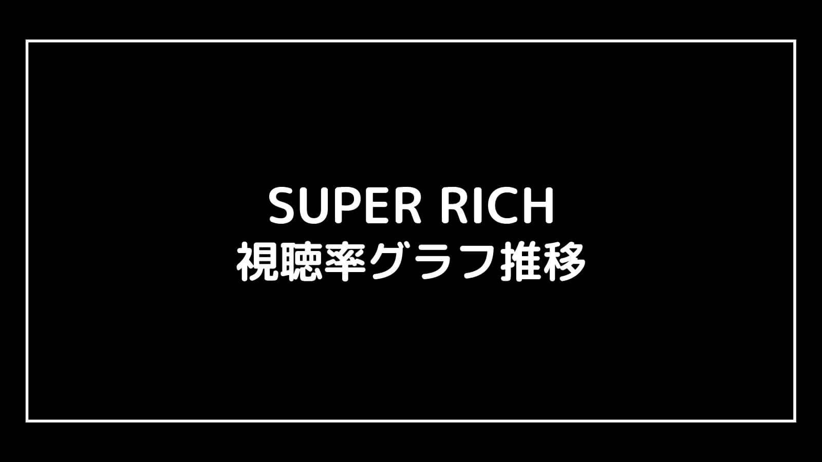 『SUPER RICH』現在の視聴率速報と最終回までのグラフ推移