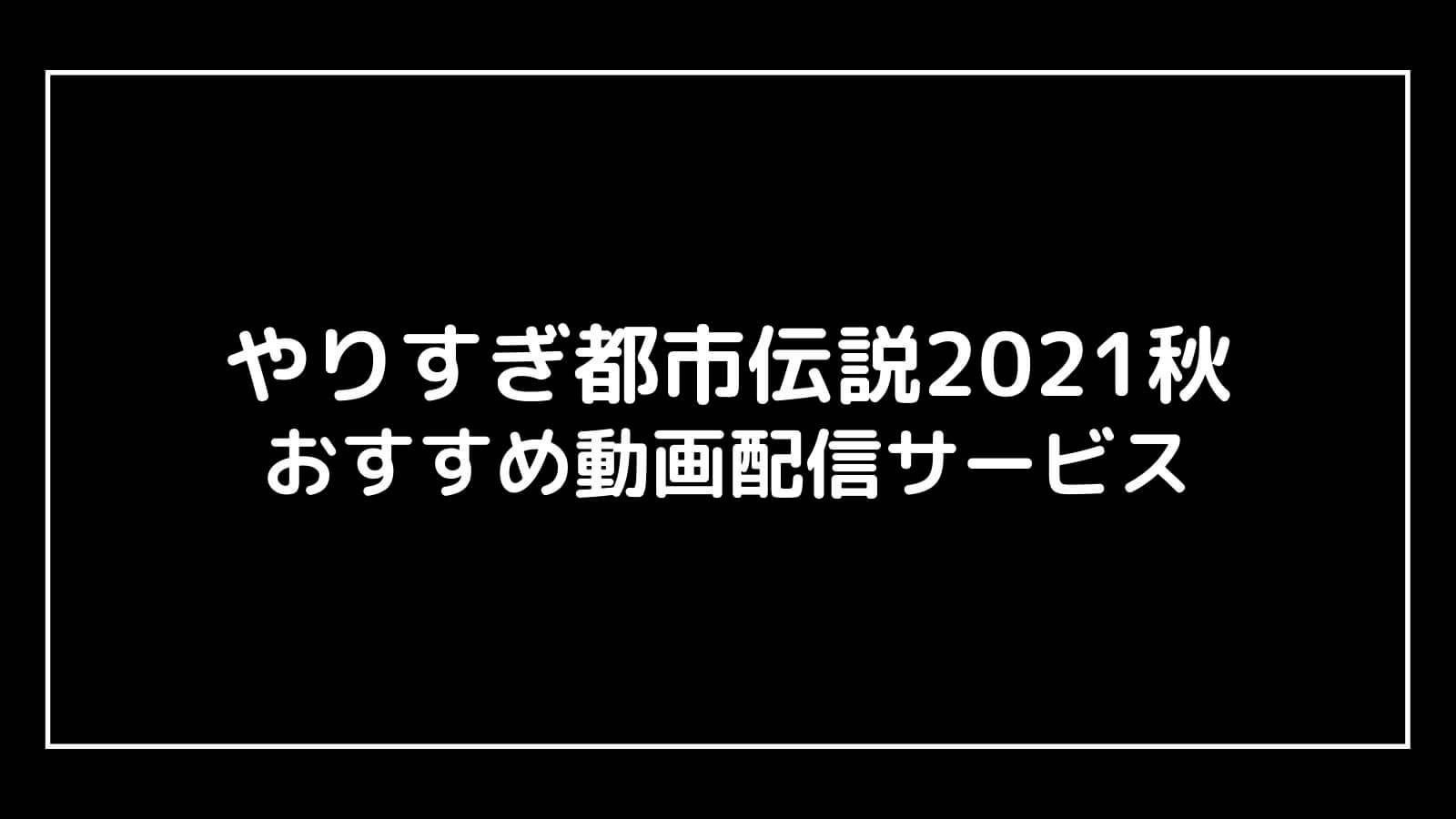 『やりすぎ都市伝説2021秋』の見逃し配信をフル動画で無料視聴できるサブスクまとめ
