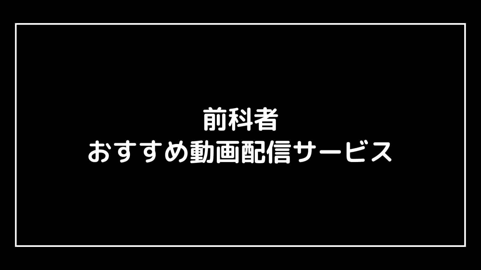 WOWOWドラマ『前科者』の動画配信を無料視聴できるサブスクまとめ