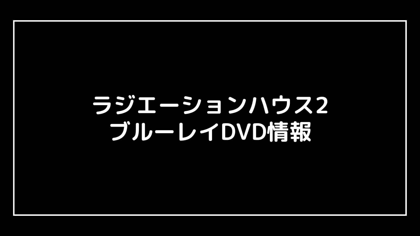 映画『ラジエーションハウス2』のDVD発売日と予約開始日はいつから?円盤情報まとめ
